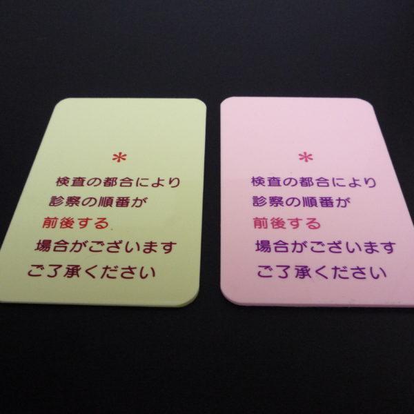 診察順番カード