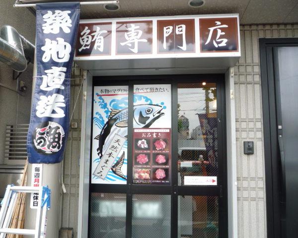 オリジナル店舗看板