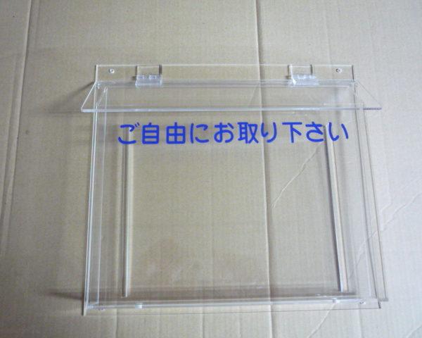 アクリル屋外用A4横型カタログケース