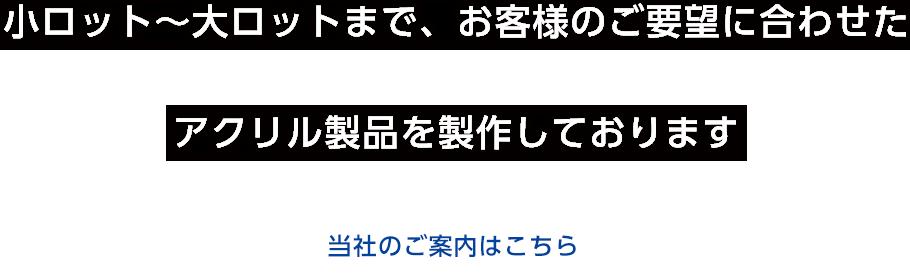 東京都江東区【当社のご案内はこちら】